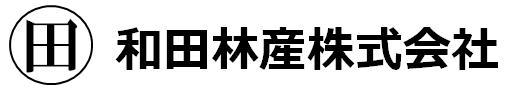 和田林産株式会社